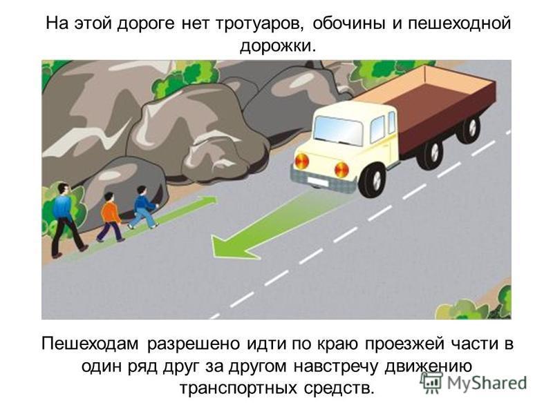 Какая это дорога? Кто из пешеходов нарушает правила безопасности? Где идут пешеходы? Сколько на дороге транспортных средств? Покажите обочину.