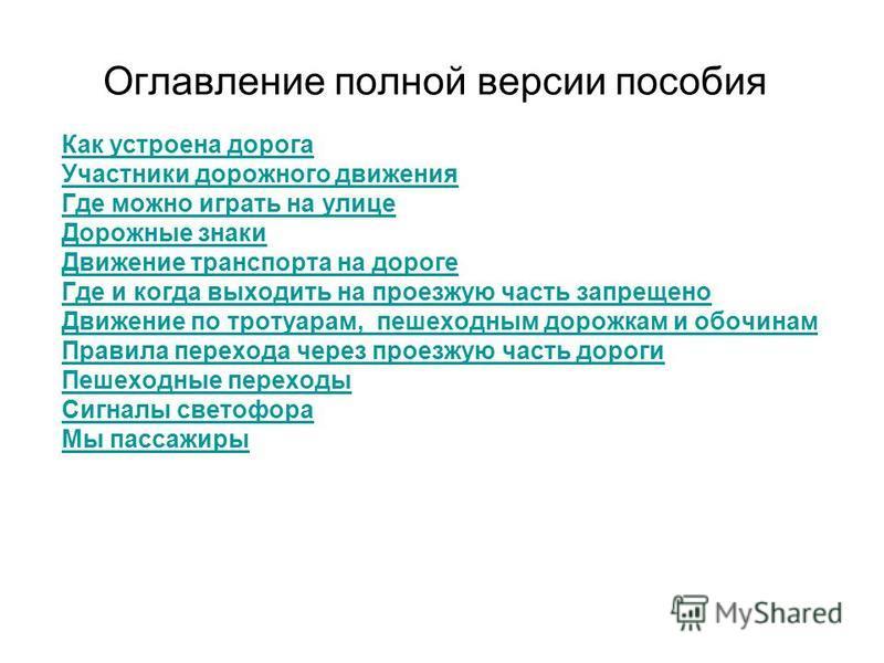 ВНИМАНИЕ! В данной демонстрационной версии пособия использованы фотографии и рисунки с низким разрешением. О том, как получить доступ к полной рабочей версии пособия, можно узнать на сайте «ОБРАЗОВАТЕЛЬНЫЕ РЕСУРСЫ» http://obr-resurs.ru. Дополнительна