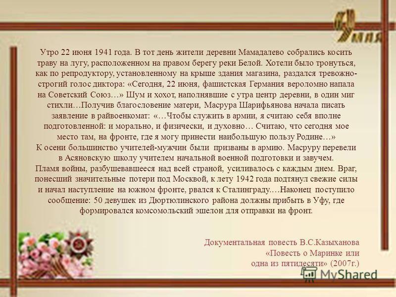 Утро 22 июня 1941 года. В тот день жители деревни Мамадалево собрались косить траву на лугу, расположенном на правом берегу реки Белой. Хотели было тронуться, как по репродуктору, установленному на крыше здания магазина, раздался тревожно- строгий го