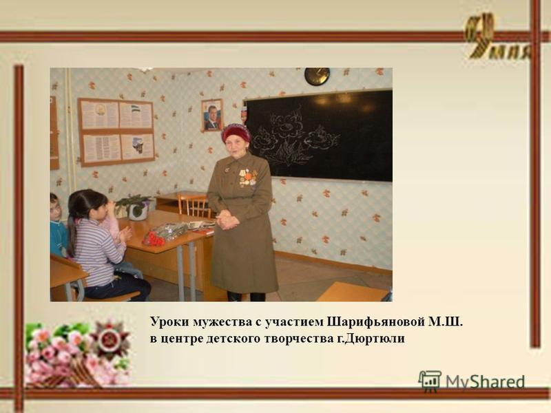 Уроки мужества с участием Шарифьяновой М.Ш. в центре детского творчества г.Дюртюли