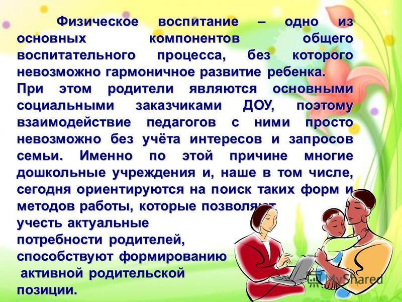 Физическое воспитание – одно из основных компонентов общего воспитательного процесса, без которого невозможно гармоничное развитие ребенка. Физическое воспитание – одно из основных компонентов общего воспитательного процесса, без которого невозможно
