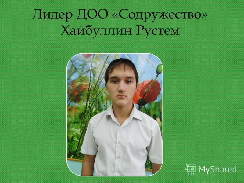 Лидер ДОО «Содружество» Хайбуллин Рустем