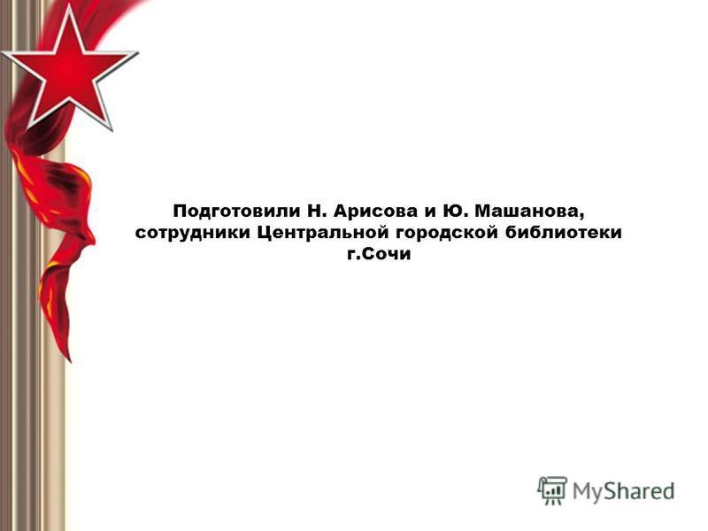Подготовили Н. Арисова и Ю. Машанова, сотрудники Центральной городской библиотеки г.Сочи