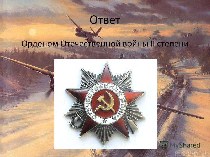Ответ Орденом Отечественной войны II степени