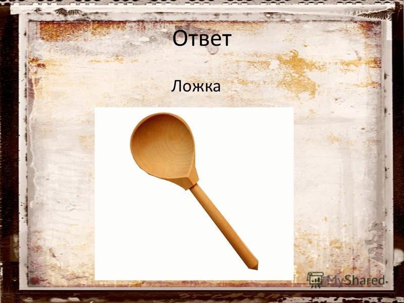 Ответ Ложка