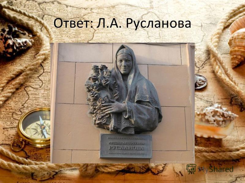Ответ: Л.А. Русланова