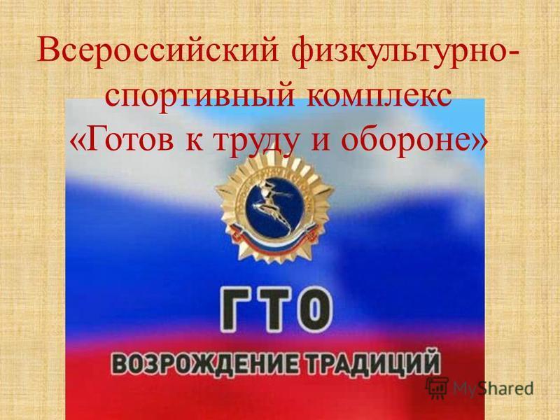 Всероссийский физкультурно- спортивный комплекс «Готов к труду и обороне»
