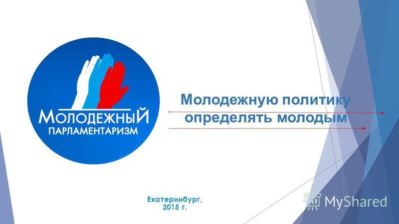 Молодежную политику определять молодым Екатеринбург, 2015 г.