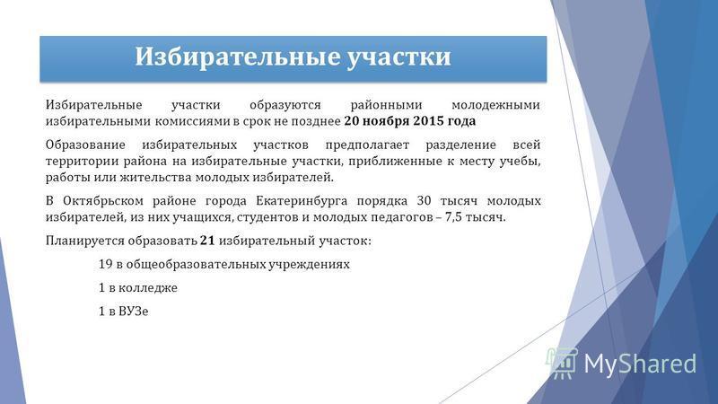 Избирательные участки Избирательные участки образуются районными молодежными избирательными комиссиями в срок не позднее 20 ноября 2015 года Образование избирательных участков предполагает разделение всей территории района на избирательные участки, п