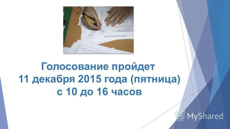 Голосование пройдет 11 декабря 2015 года (пятница) с 10 до 16 часов