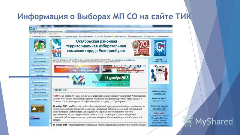Информация о Выборах МП СО на сайте ТИК