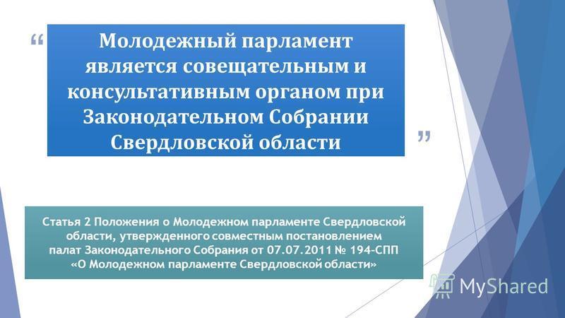 Молодежный парламент является совещательным и консультативным органом при Законодательном Собрании Свердловской области Статья 2 Положения о Молодежном парламенте Свердловской области, утвержденного совместным постановлением палат Законодательного Со