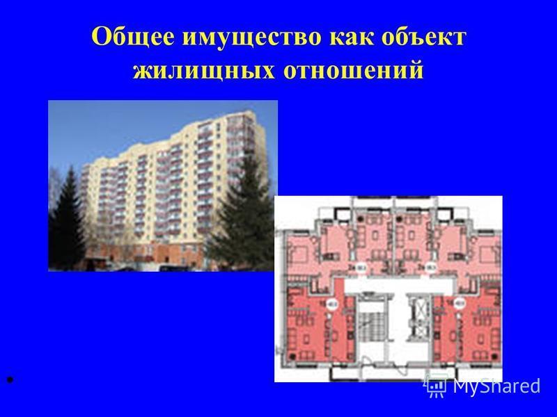 Общее имущество как объект жилищных отношений