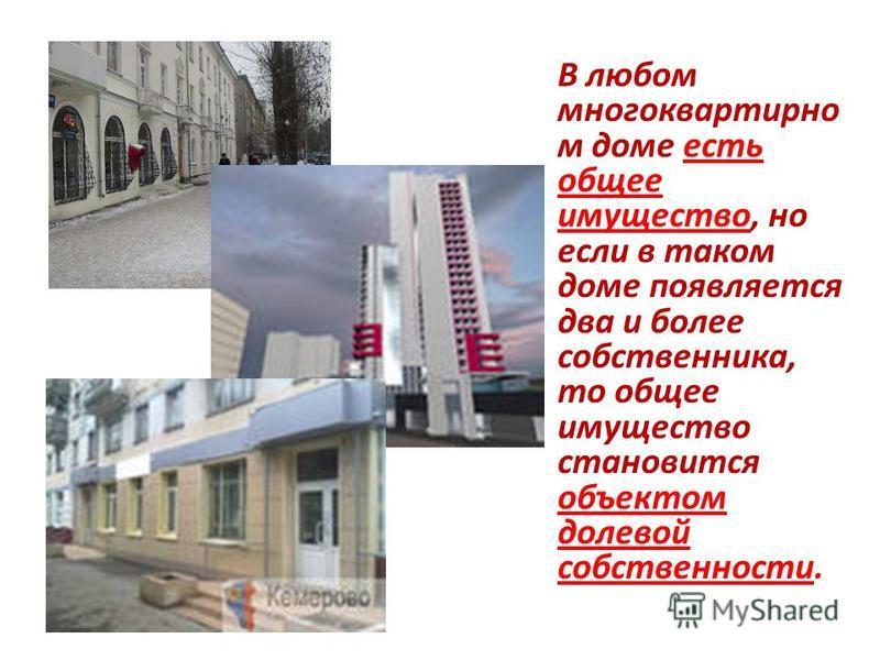 В любом многоквартирном доме есть общее имущество, но если в таком доме появляется два и более собственника, то общее имущество становится объектом долевой собственности.