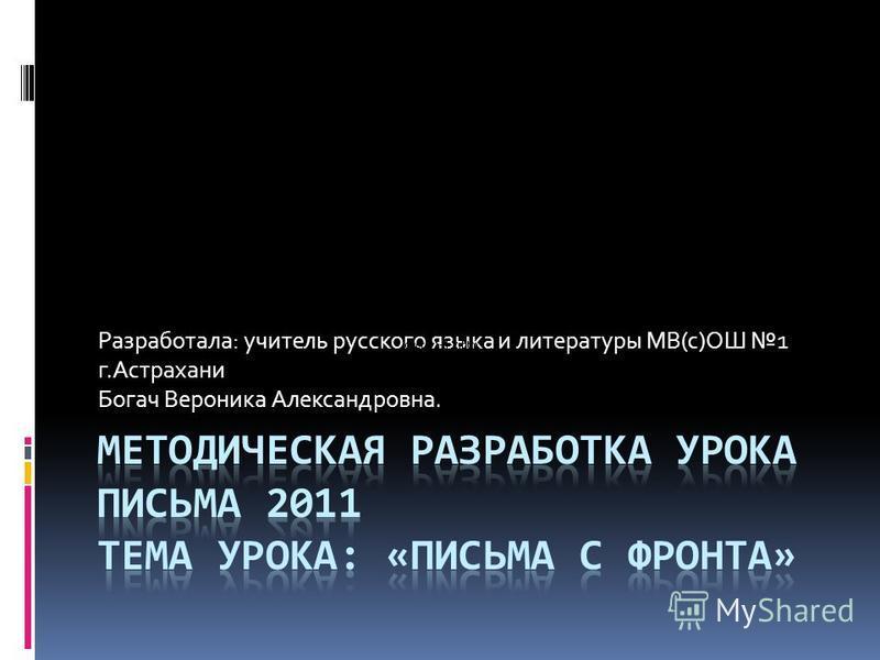 Разработала: учитель русского языка и литературы МВ(с)ОШ 1 г.Астрахани Богач Вероника Александровна.