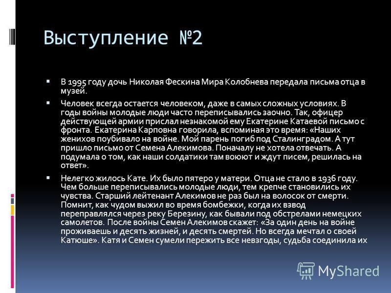 Выступление 2 В 1995 году дочь Николая Фескина Мира Колобнева передала письма отца в музей. Человек всегда остается человеком, даже в самых сложных условиях. В годы войны молодые люди часто переписывались заочно. Так, офицер действующей армии прислал