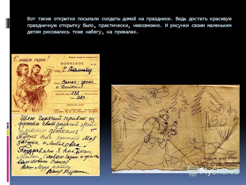 Вот такие открытки посылали солдаты домой на праздники. Ведь достать красивую праздничную открытку было, практически, невозможно. И рисунки своим маленьким детям рисовались тоже набегу, на привалах.