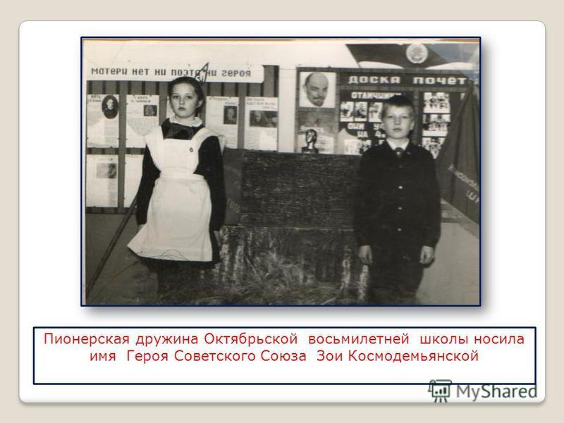 Пионерская дружина Октябрьской восьмилетней школы носила имя Героя Советского Союза Зои Космодемьянской