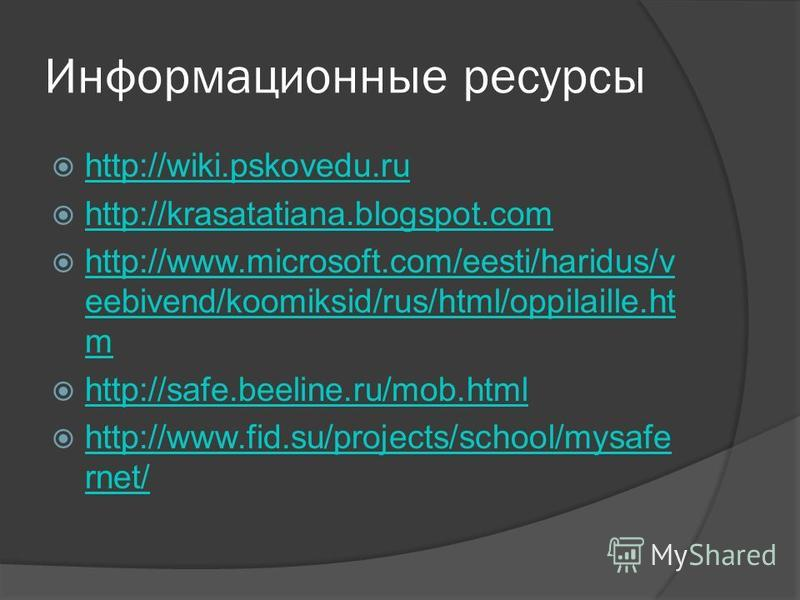Информационные ресурсы http://wiki.pskovedu.ru http://krasatatiana.blogspot.com http://www.microsoft.com/eesti/haridus/v eebivend/koomiksid/rus/html/oppilaille.ht m http://www.microsoft.com/eesti/haridus/v eebivend/koomiksid/rus/html/oppilaille.ht m