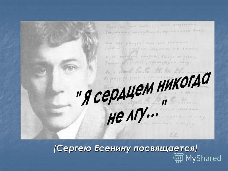 ( Сергею Есенину посвящается )