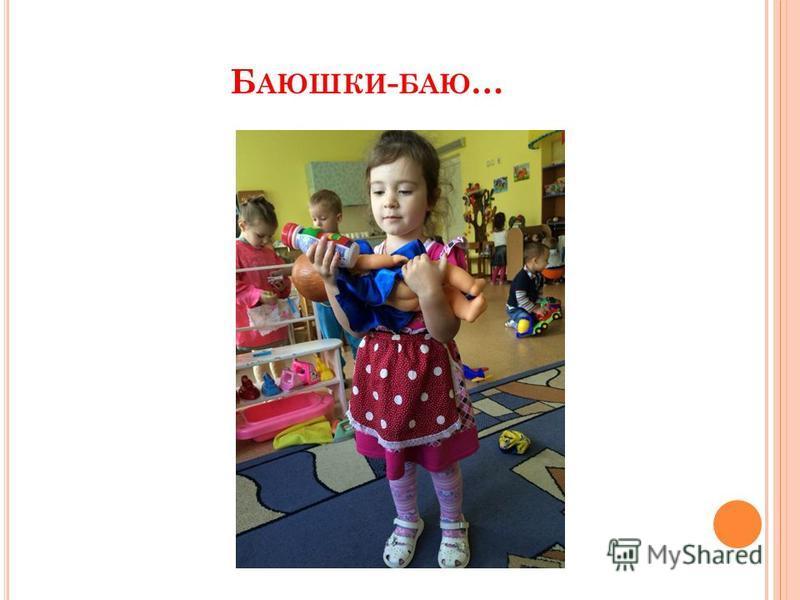 Б АЮШКИ - БАЮ …