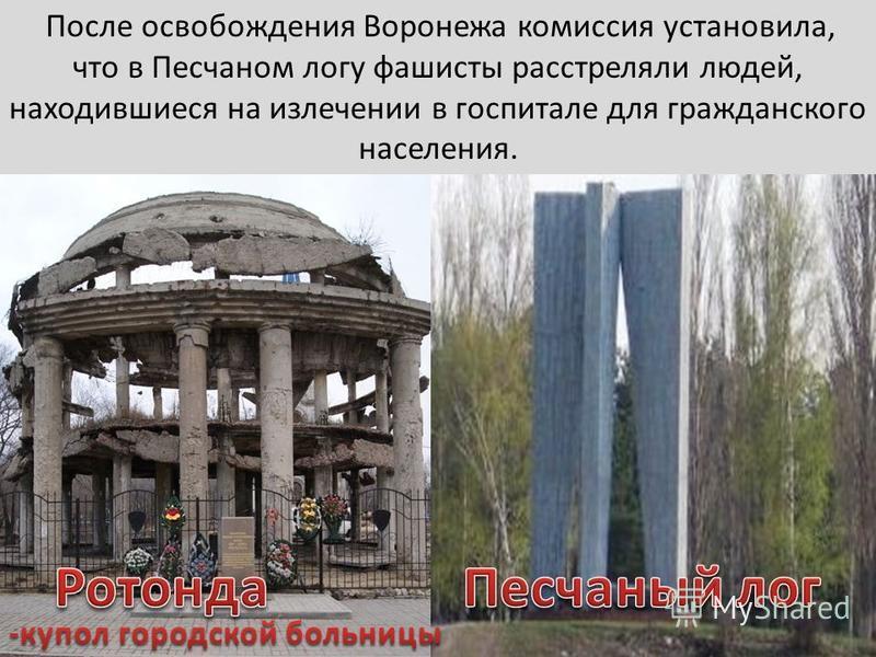 После освобождения Воронежа комиссия установила, что в Песчаном логу фашисты расстреляли людей, находившиеся на излечении в госпитале для гражданского населения.