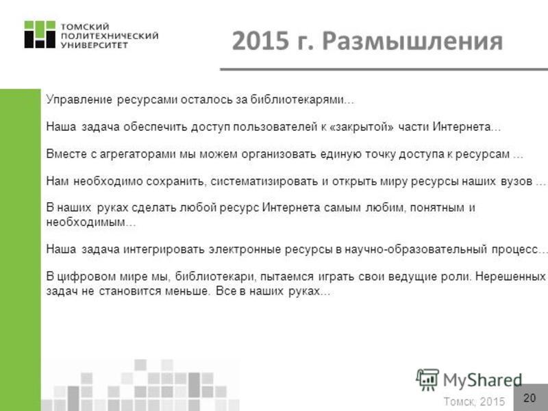 Томск, 2015 Управление ресурсами осталось за библиотекарями... Наша задача обеспечить доступ пользователей к «закрытой» части Интернета... Вместе с агрегаторами мы можем организовать единую точку доступа к ресурсам … Нам необходимо сохранить, система