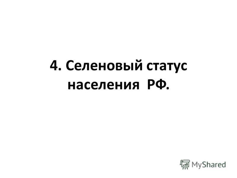 4. Селеновый статус населения РФ.