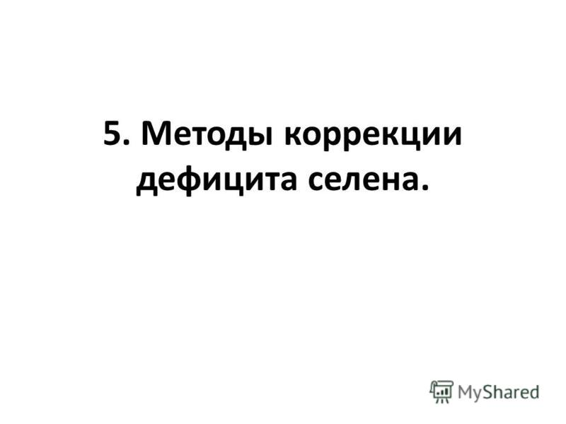 5. Методы коррекции дефицита селена.