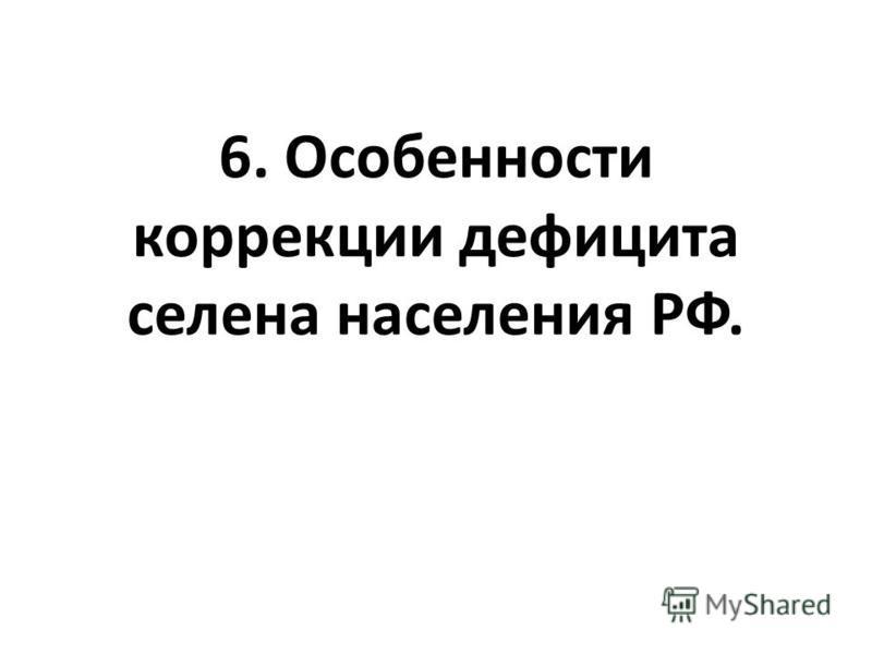 6. Особенности коррекции дефицита селена населения РФ.