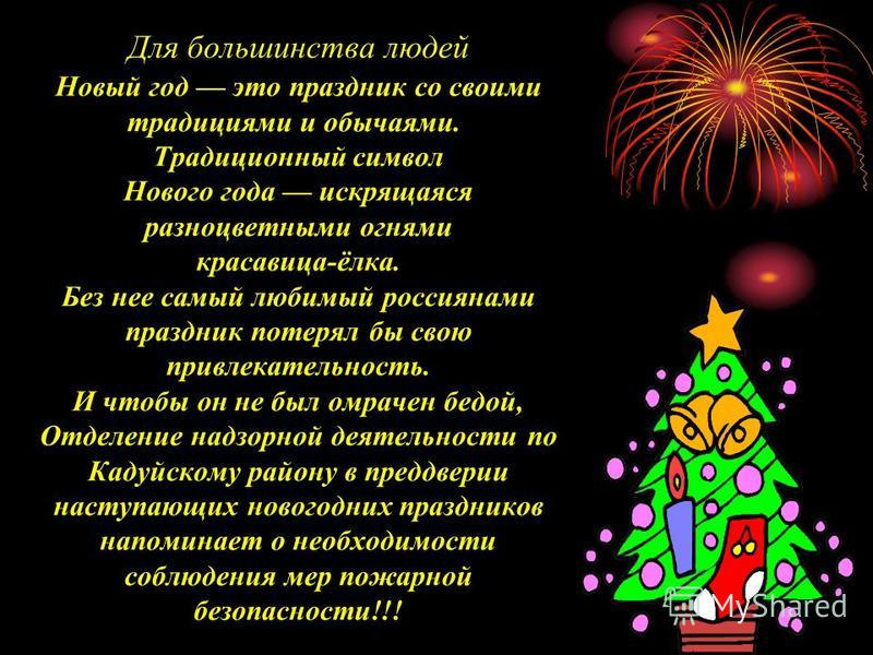 Для большинства людей Новый год это праздник со своими традициями и обычаями. Традиционный символ Нового года искрящаяся разноцветными огнями красавица-ёлка. Без нее самый любимый россиянами праздник потерял бы свою привлекательность. И чтобы он не б
