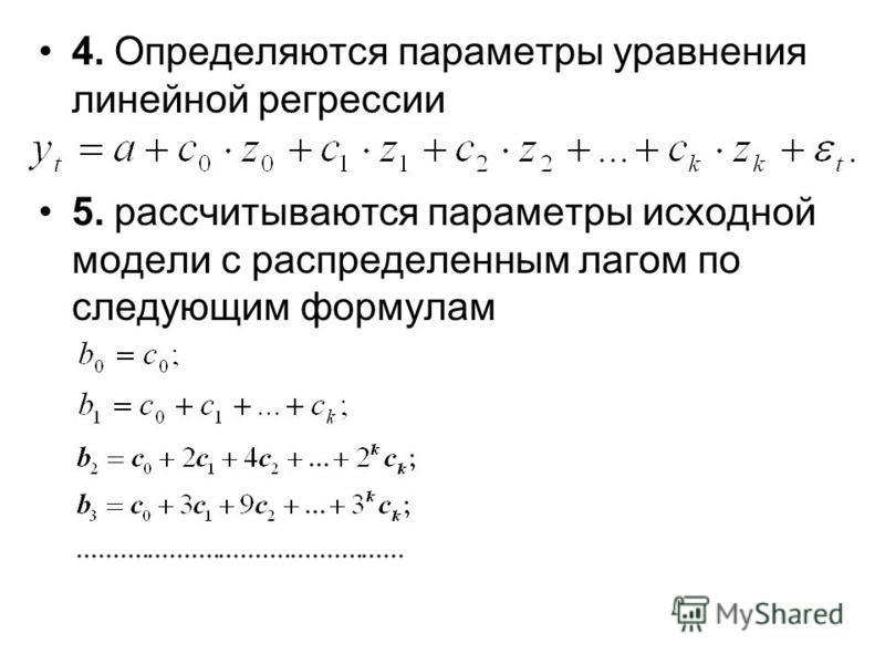 4. Определяются параметры уравнения линейной регрессии 5. рассчитываются параметры исходной модели с распределенным лагом по следующим формулам