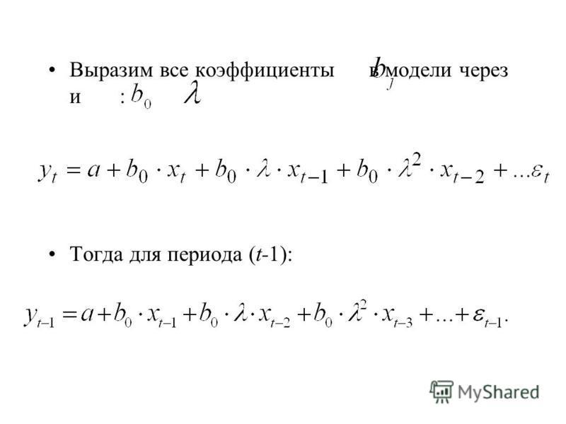 Выразим все коэффициенты в модели через и : Тогда для периода (t-1):