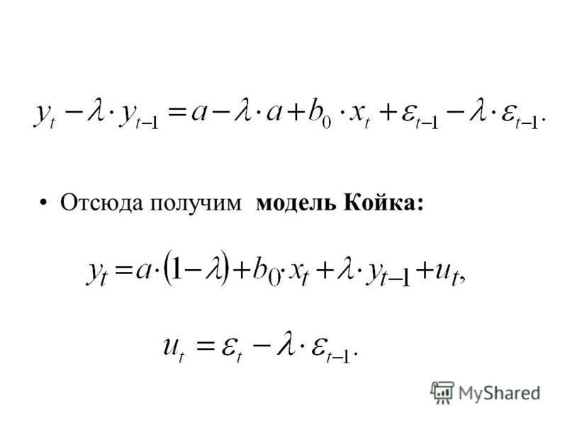 Отсюда получим модель Койка: