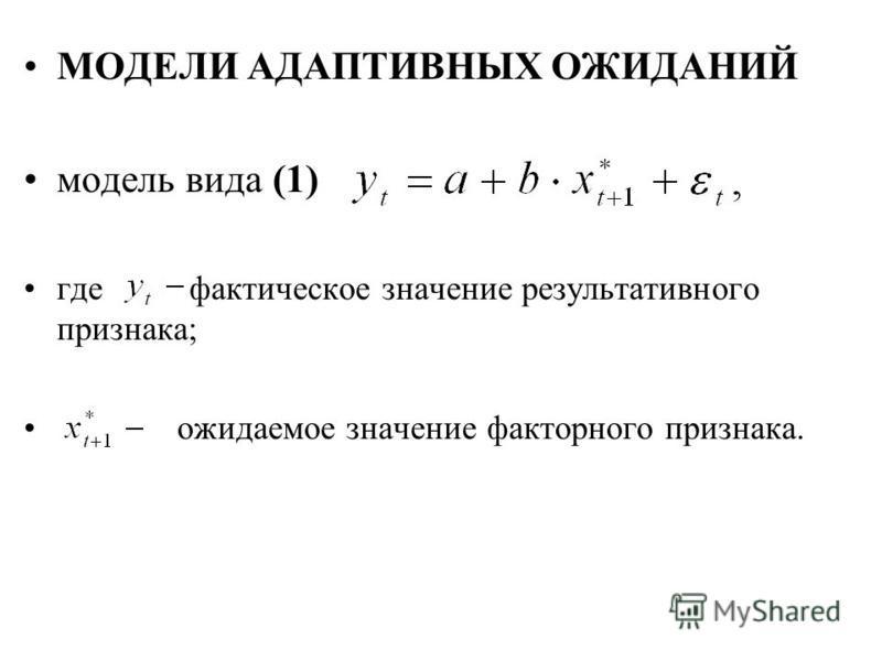 МОДЕЛИ АДАПТИВНЫХ ОЖИДАНИЙ модель вида (1) где фактическое значение результативного признака; ожидаемое значение факторного признака.