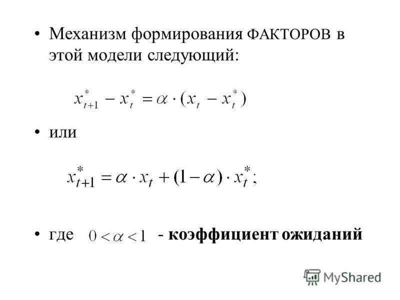 Механизм формирования ФАКТОРОВ в этой модели следующий: или где - коэффициент ожиданий