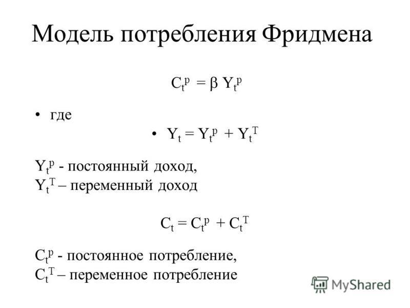 Модель потребления Фридмена С t p = Y t p где Y t = Y t p + Y t T Y t p - постоянный доход, Y t T – переменный доход С t = С t p + С t T С t p - постоянное потребление, С t T – переменное потребление