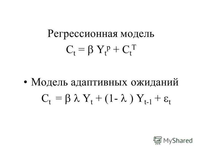 Регрессионная модель С t = Y t p + С t T Модель адаптивных ожиданий С t = Y t + (1- ) Y t-1 + t