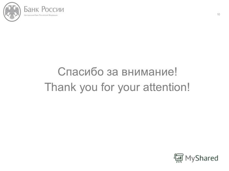 Спасибо за внимание! Thank you for your attention! 10