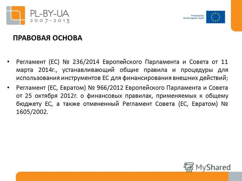 Регламент (ЕС) 236/2014 Европейского Парламента и Совета от 11 марта 2014 г., устанавливающий общие правила и процедуры для использования инструментов ЕС для финансирования внешних действий ; Регламент (ЕС, Евратом) 966/2012 Европейского Парламента и