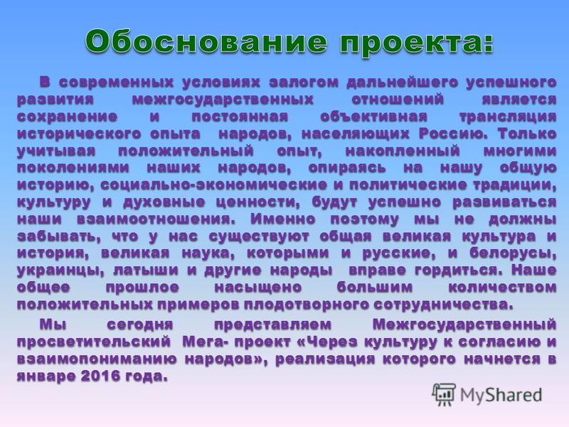 В современных условиях залогом дальнейшего успешного развития межгосударственных отношений является сохранение и постоянная объективная трансляция исторического опыта народов, населяющих Россию. Только учитывая положительный опыт, накопленный многими