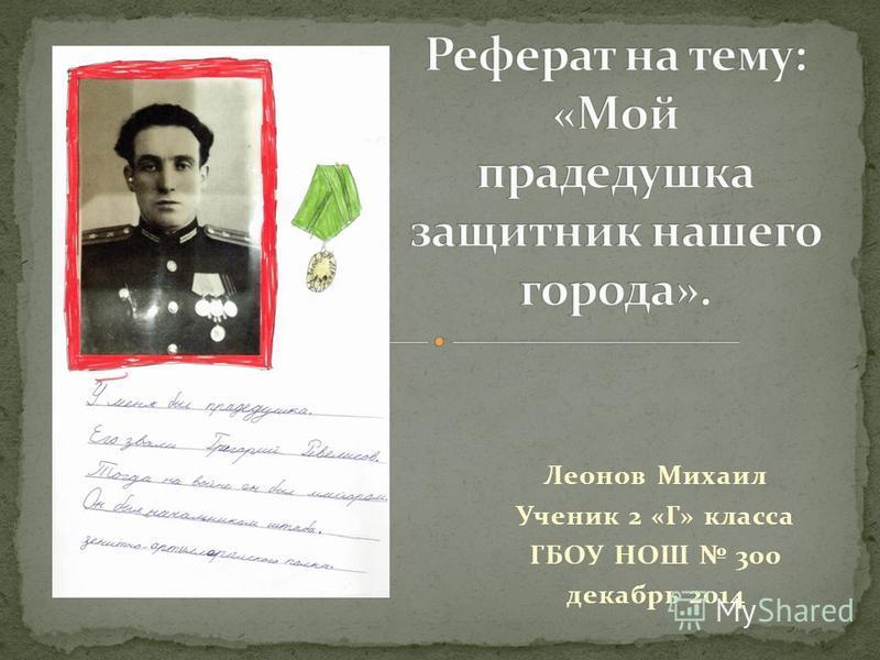 Леонов Михаил Ученик 2 «Г» класса ГБОУ НОШ 300 декабрь 2014