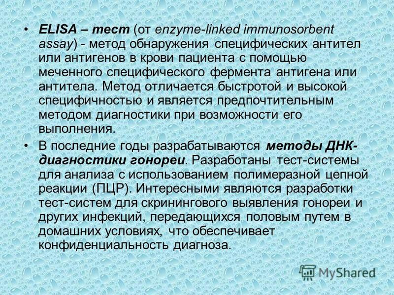 ELISA – тест (от enzyme-linked immunosorbent assay) - метод обнаружения специфических антител или антигенов в крови пациента с помощью меченного специфического фермента антигена или антитела. Метод отличается быстротой и высокой специфичностью и явля