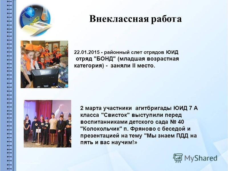 22.01.2015 - районный слет отрядов ЮИД отряд