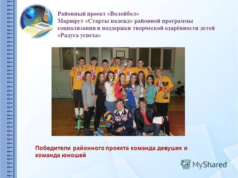 Районный проект «Волейбол» Маршрут «Старты надежд» районной программы социализации и поддержки творческой одарённости детей «Радуга успеха» Победители районного проекта команда девушек и команда юношей