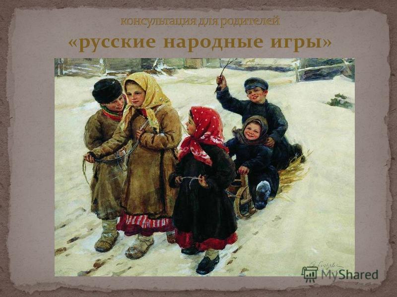 «русские народные игры»
