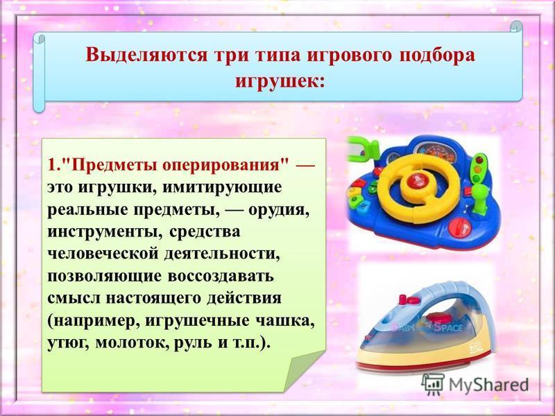Выделяются три типа игрового подбора игрушек: 1.