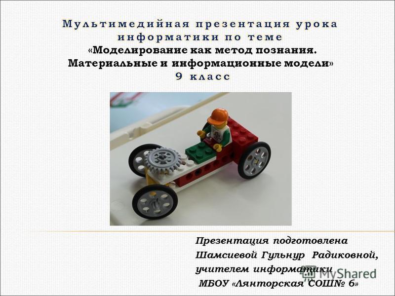 Презентация подготовлена Шамсиевой Гульнур Радиковной, учителем информатики МБОУ «Лянторская СОШ 6»