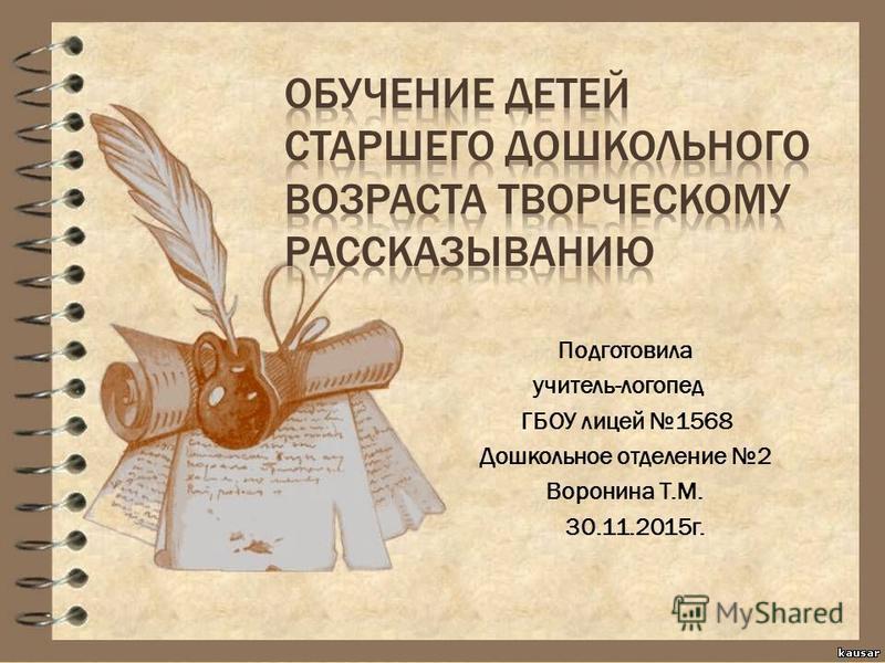 Подготовила учитель-логопед ГБОУ лицей 1568 Дошкольное отделение 2 Воронина Т.М. 30.11.2015 г.