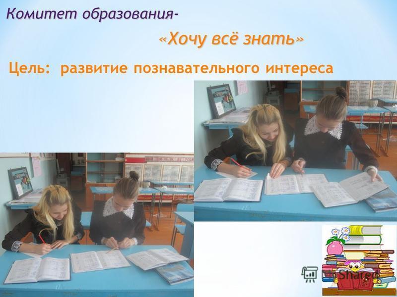 Цель: развитие познавательного интереса Комитет образования- «Хочу всё знать» «Хочу всё знать»